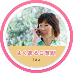 クリックで兵庫県尼崎市にある『すこやかリハビリデイサービス』のよくある質問