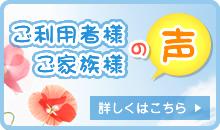 兵庫県尼崎市の短時間デイサービス『すこやかリハビリデイサービス』のご利用者様、ご家族の声について詳しくはこちら
