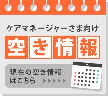 兵庫県尼崎市にある『すこやかリハビリデイサービス』のケアマネージャーさま向けの現在の空き情報はこちら