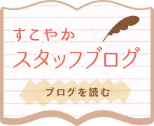 兵庫県尼崎市の杭瀬・南塚口・大島に展開する短時間デイサービス『すこやかリハビリデイサービス』のスタッフブログはこちら