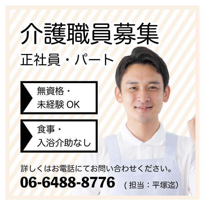 兵庫県尼崎市の杭瀬・南塚口・大島に展開する短時間デイサービス『すこやかリハビリデイサービス』です。アクティブに活動することの喜び・楽しみ、介護度を問わず週2回までご利用頂けます。