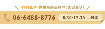兵庫県尼崎市にある『すこやかリハビリデイサービス』は無料見学・体験を随時受付中!お気軽にお問い合せください。電話番号は06-6488-8776、営業時間は8:30-17:30(土日休)